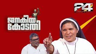 Sr Lucy Kalappura in Janakeiya Kodathi | സിസ്റ്റര് ലൂസി ജനകീയ കോടതിയില് | Part - 2 | Ep# 10
