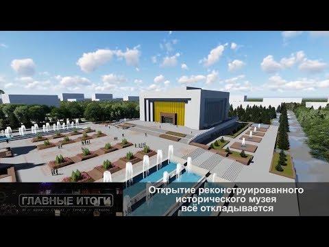 Открытие реконструированного исторического музея всё откладывается