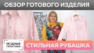 Стильная рубашка из хлопка с разрезами по бокам Обзор готового изделия розовая рубашка с защипами