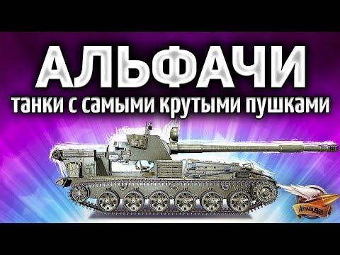 АЛЬФАЧИ - Танки