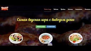 НОВИНКА! Онлайн-игра
