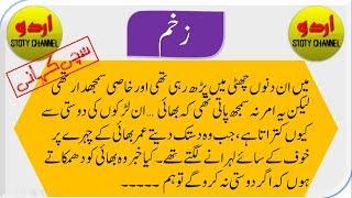 """STORY#20  Urdu Story """"ZAKHAM""""    A Beautiful Story in Urdu   Urdu Story Channel"""