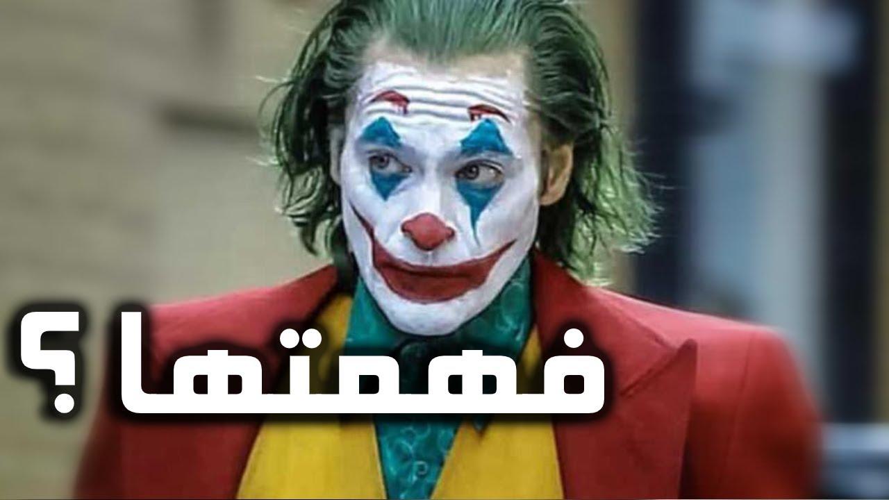 فيلم Joker 2019 تفسير النكتة التي لم يفهمها أحد