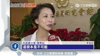 Line.FB無遠弗屆 中國製造「假政策」擾施政│三立新聞台