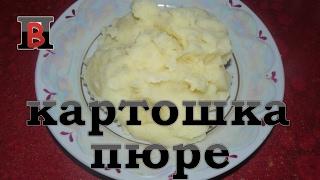 Любимая пюрешка. Простой рецепт приготовления картофельного #пюре.