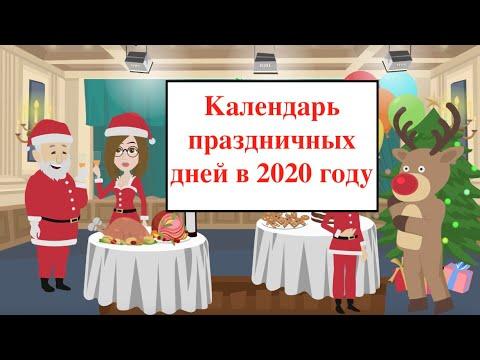 Новый год 2020 и календарь праздничных выходных