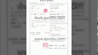 가족관계증명서 외교통상부 아포스티유 발급방법