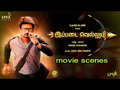 Ippadai Vellum - Movie Scenes |...