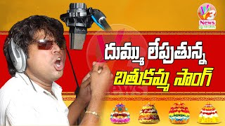 Chandamama... Chandamama... Bathukamma Song 2019 | Bhole Shavali | V3 News