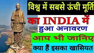 INDIA में हुआ विश्व की सबसे ऊंची मूर्ति का अनावरण//World