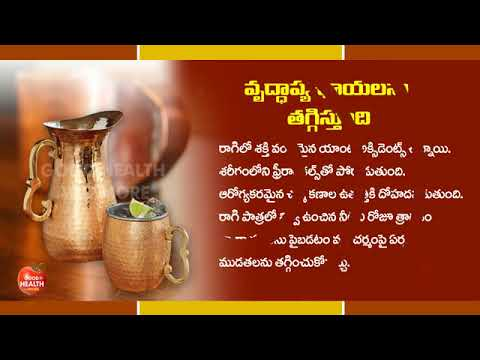 Health Benefits of drinking water from Copper Vessel II Telugu II రాగిపాత్రలో నీటి వల్ల ప్రయోజనాలు