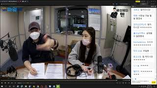 20210118 생녹방 [배성재의텐] 러블리즈 유지애 - 꼰묘꼰묘해 [1월 22일 방송분]