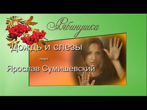 скачать песни сумишевского бесплатно