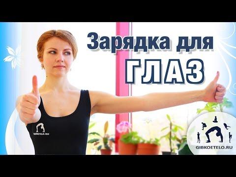 Зарядка для глаз + видео - Упражнения на