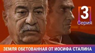 Земля обетованная от Иосифа Сталина. 3 Серия. Амедиа