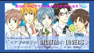 *アプリ男子*DIGITAL☆LOVERS Cast Message