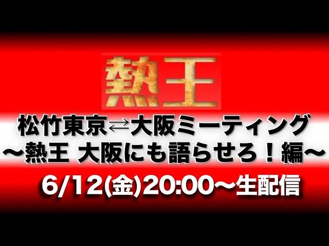 松竹東京⇄大阪ミーティング~熱王 大阪にも語らせろ!編~