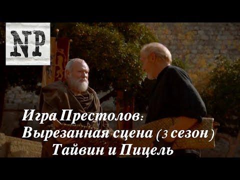 Игра престолов: Вырезанная сцена (3 сезон) Тайвин и Пицель
