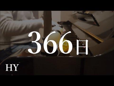 【ピアノ弾き語り】 366日/HY by ふるのーと (cover)