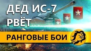 ДЕД ИС-7 РВЁТ РАНГОВЫЕ БОИ