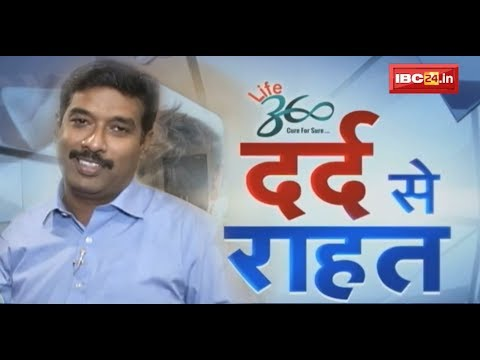 World Physiotherapy Day Special | दर्द से राहत | Dard Se Rahat