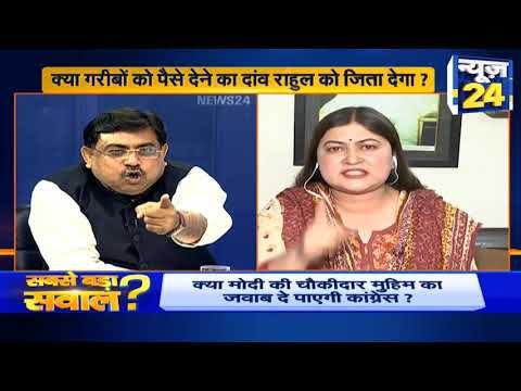 सबसे बड़ा सवाल : क्या PM Modi की चौकीदार मुहिम का जवाब दे पाएगी Congress ?