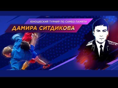 Открытый юношеский турнир по самбо памяти Дамира Ситдикова