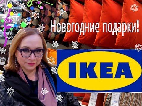 IKEA - ИКЕА. Что купить к Новому Году?  Идеи подарков. Часть 1 - Vlog.