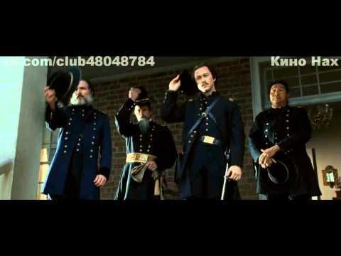 Линкольн 2013 полный фильм