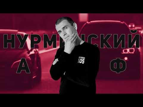 Нурминский - АУФФ | 10 часов