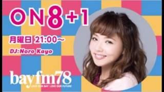 bayfm ON8+1 野呂佳代 横山由依 ゆいはん AKB48.