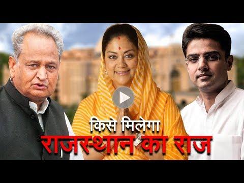 Rajasthan Assembly Election 2018 | राजस्थान विधानसभा चुनाव 2018:  क्या माहौल है- एपिसोड 5