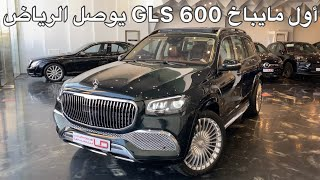 وصول اول مرسيدس GLS 600 مايباخ 2021  الي الرياض
