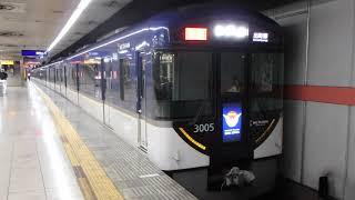 京阪3000系 液晶ディスプレイ 鳩マーク