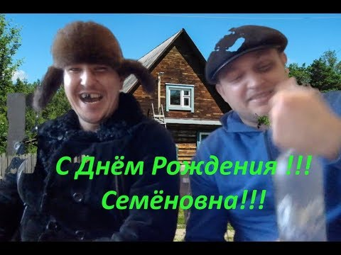 С Днем Рождения Семеновна !!!
