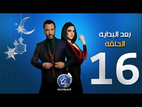 مسلسل بعد البداية - الحلقة السادسة عشرة | Episode 16 - Ba3d El Bedaya