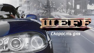 ШЕFF feat. Шмель - Cкорость Дня