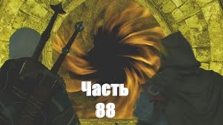 The Witcher 3: Wild Hunt - Сквозь время и пространство № 88