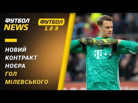 Новий контракт Ноєра, гол Мілевського   Футбол NEWS від 21.05.2020 (15:40)