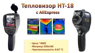 Обзор тепловизора HT-18 с разрешением 220х160