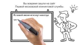 Уборка офисов в Москве и области(, 2016-05-19T08:11:15.000Z)