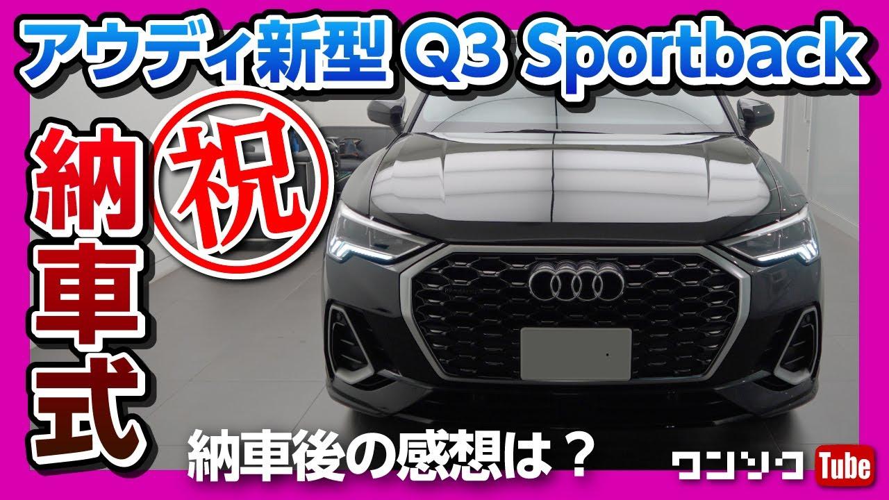 アウディ q3 新型