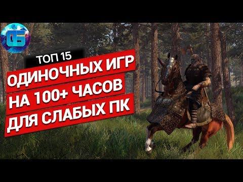 Топ 15 Одиночных Игр на 100+ часов для Слабых ПК | Длинные игры для слабых PC часть 2