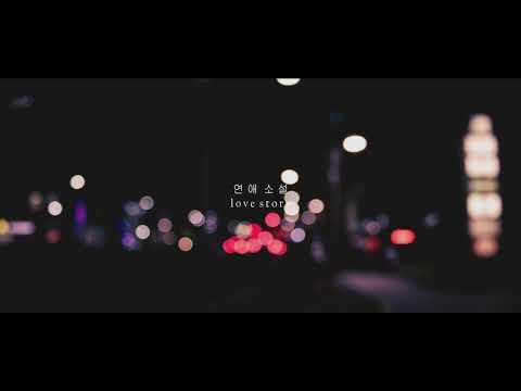 """에픽하이 (EPIK HIGH) """"연애 소설 (Love Story) Feat. 아이유"""" - Piano Cover"""