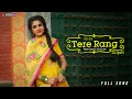 Tere Rang - Diljott (official Full Video) | Latest Punjabi Song 2017 | Lokdhun Punjabi video