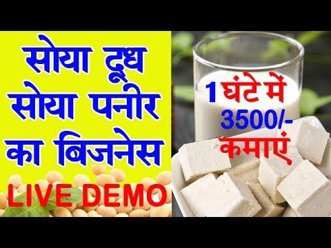 Earn Rs. 3500 per hour in Soya Milk and Soya Paneer/Tofu Making Business