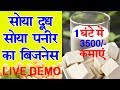 Earn Rs. 3500 per hour in Soya Milk and Soya Paneer/Tofu Making Business
