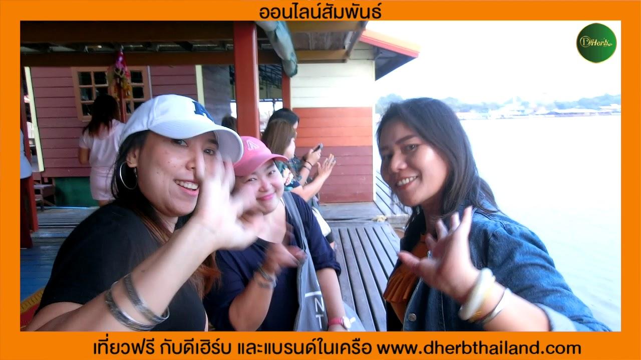 ดีเฮิร์บล่องแพ กาญจนบุรี ทริปนี้มีแต่ความสุข