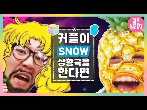 해석남녀 [ 커플이 SNOW (스노우) 어플로 상황극 하기 ] 스노우 핵꿀잼 웃음배틀!!!  | 걸스빌리지 girls village