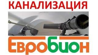 Евробион(В этом видео представлена конструкция канализации Евробион., 2015-08-21T14:15:55.000Z)